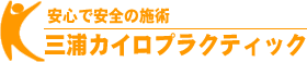 整体・奈良県橿原市の三浦カイロプラクティック-腰痛・肩こり・骨盤ダイエット・骨盤矯正・スポーツ障害